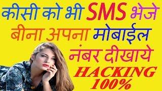 कीसी को भी   sms   भेजे बीना अपना मोबाईल नंबर दीखाये   free sms any cuntrry without mobile number