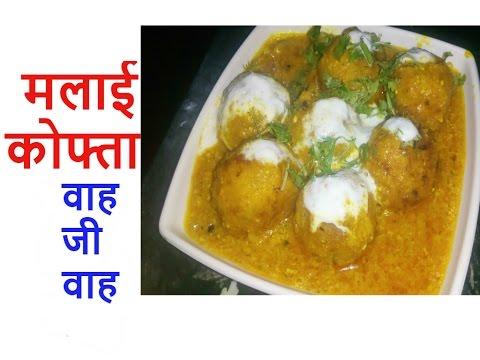 Malai Kofta Recipe In Hindi | Malai Kofta At Home | Restaurant Style Malai Kofta
