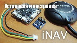 Установка і настройка iNAV - PART 3