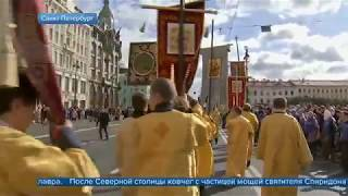 Смотреть видео Десницу свт. Спиридона Тримифунтского доставили в Санкт-Петербург онлайн