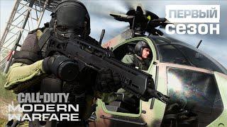 Официальный трейлер первого сезона Call of Duty®: Modern Warfare® [RU]