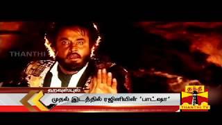 Top -5 'DON' of Tamil cinema | Thanthi tv | VJ MUBASHIR | Housefull