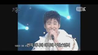 (god 1집) 관찰 뮤직뱅크 1999년 3월 4주