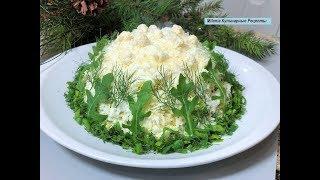 Салат БЕЛЫЙ ВАЛЬС  Очарует Вас Своим Вкусом! Неизбитый рецепт с доступными ингредиентами.