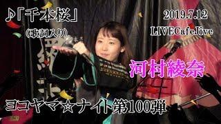 河村綾奈 2019.7.12(金) ヨコヤマナイト第100弾