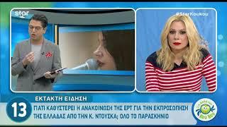 Eurovision: Γιατί καθυστερεί η ανακοίνωση της ΕΡΤ για την εκπροσώπησή μας από την Κατερίνα Ντούσκα;