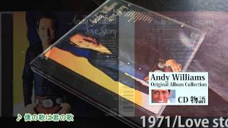 andy willliams original album collection Vol.2   your song  1971