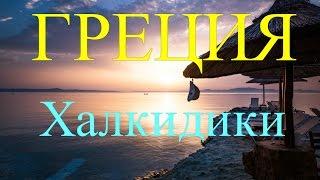 Греция Халкидики Калифея(Веселая поездка из Болгарии в Грецию, Халкидики. Обзоры отеля, ресторанов и пляжей. Фотографии на восходе,..., 2016-06-28T11:16:09.000Z)