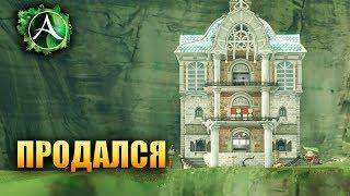 ArcheAge - ПРОДАЮСЬ!