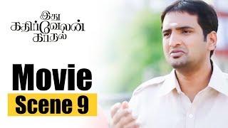 Idhu Kathirvelan Kadhal  - Movie Scene 9 | Udhayanidhi Stalin, Nayanthara, Chaya Singh