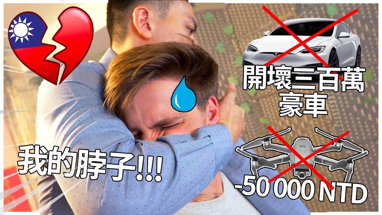 在台灣爛事最多的一週! | My most painful week in Taiwan!