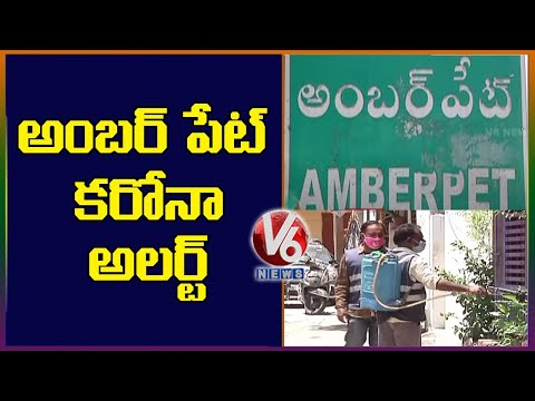 Corona Cases Rises Day By Day In Amberpet,Hyderabad | V6 News