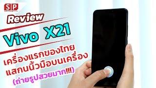 สวัสดีค่ะทุกคน วันนี้แอ๋มจะมารีวิว X21 จากทาง Vivo จับเครื่องปุ๊ป โ...