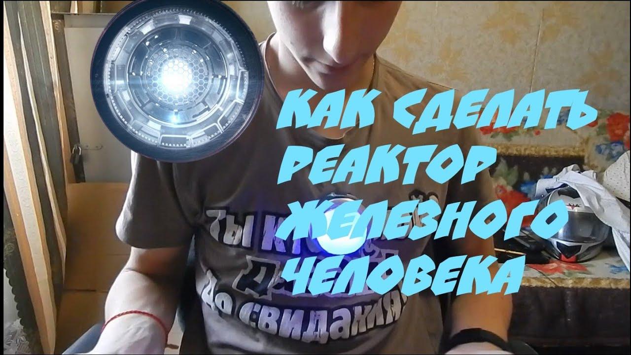 Как сделать железного человека реактор фото 241