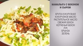 Мамалыга / с беконом / с сыром