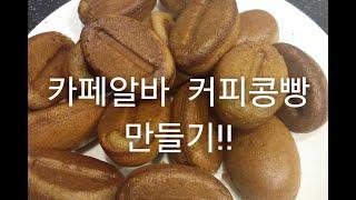 카페알바 커피콩빵 만들기!!