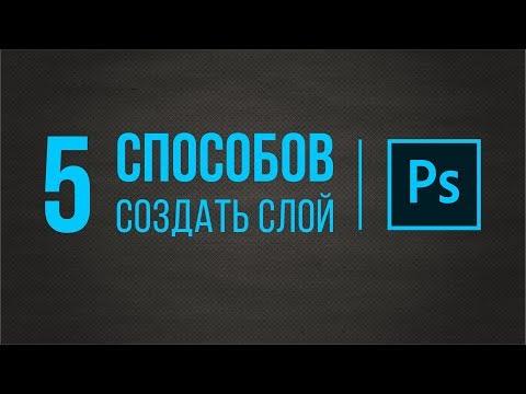 5 способов создать новый слой #фотошоп #photoshop