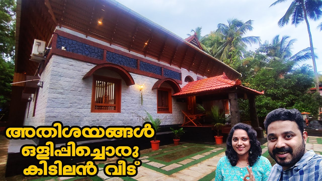 കരിങ്കല്ലും വെട്ടുകല്ലും കൊണ്ട് ഒരു അത്ഭുത വീട്  Variety Kerala House with Theatre Come on everybody