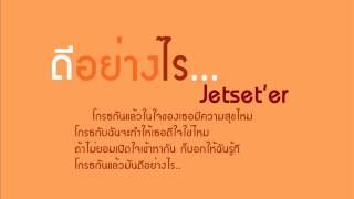dee yang rai (ดีอย่างไร) - Jetset'er