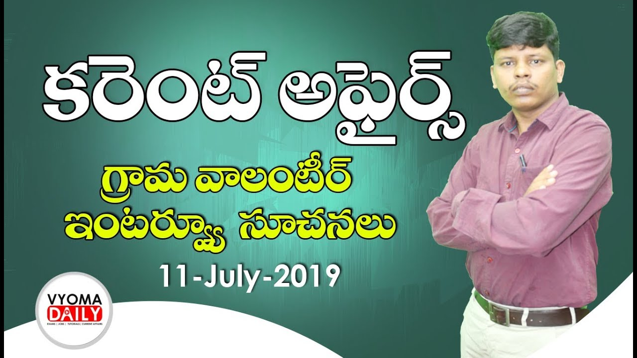 Telugu Current Affairs News Analysis 11 July from Eenadu