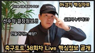 (스포츠토토) 축구토토 38회 Live 핵심 정보   …