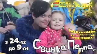 Новогоднее дневное шоу Свинка Пеппа в Дельфинарии НЕМО Киев