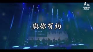 【天韻馬來西亞宣傳影片】天韻合唱團 Official MV