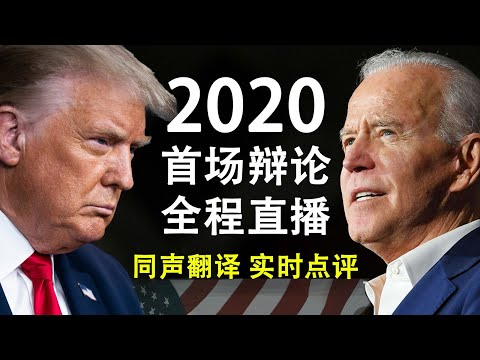 2020美国总统候选人首场辩论直播-中文同声翻译【天亮时分】
