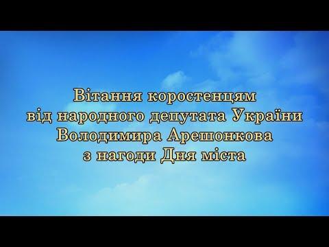KorostenTV: KorostenTV_24-05-19_З Днем міста від В. Арешонкова