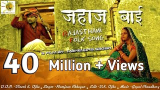 Jahaj Bai || जहाज बाई || Superhit Rajasthani Folk Song || लोकगीत