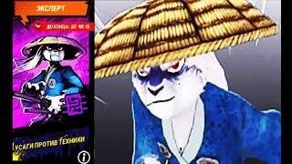 Черепашки Ниндзя Легенды #345 УСАГИ ПРОТИВ ТЕХНИКИ  Испытания ЭКСПЕРТ игра на андроид TMNT Legends