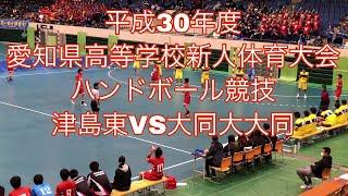 平成30年度 愛知県高等学校新人体育大会 ハンドボール競技 津島東VS大同大大同