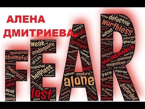 Алена Дмитриева. Психосоматика. Страх.