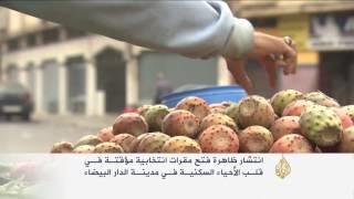 أحزاب مغربية تفضل المقرات الانتخابية على وسائل الإعلام