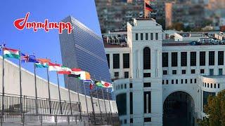 Հայաստանը պետք է դիմի նաև ՄԱԿ-ին. ինչ կարող է անել կառույցը