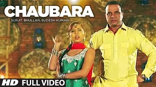 CHAUBARA FULL VIDEO SONG SURJIT BHULLAR, SUDESH KUMARI | AASHIQ FAUJAAN