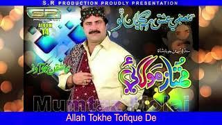Allah Tokhe Tofique De - Mumtaz Molai - New Sindhi Songs 2017 - Sr Production