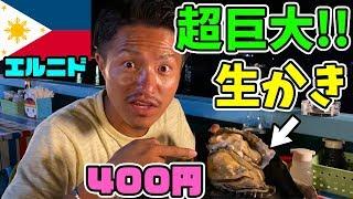 【圧巻】激安フィリピンの生牡蠣が巨大過ぎてエゲツなかった
