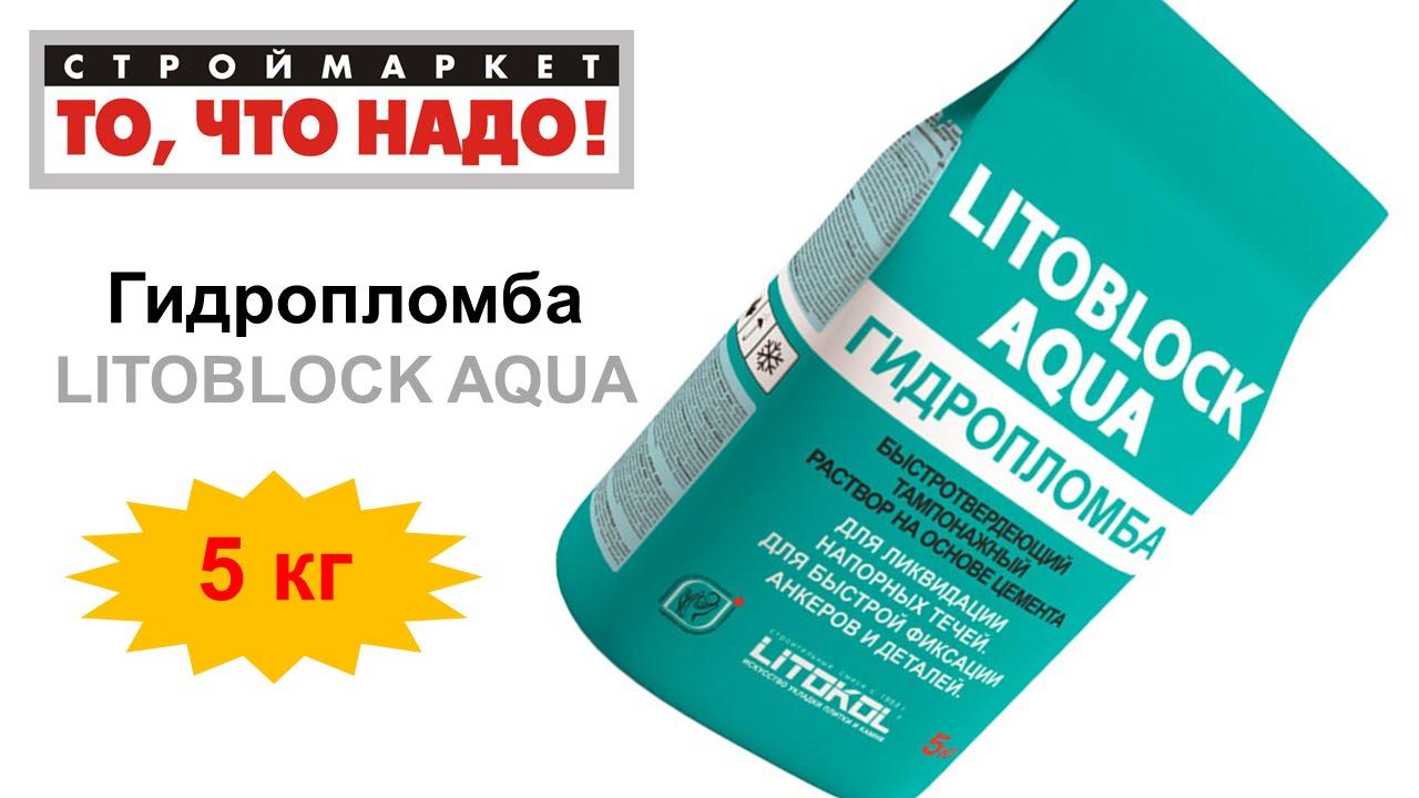 Гидропломба LITOBLOCK AQUA 5 кг - гидроизоляция купить .