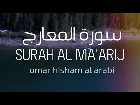 SURAH AL MA'ARIJ - QURAN RECITATION - سورة المعارج