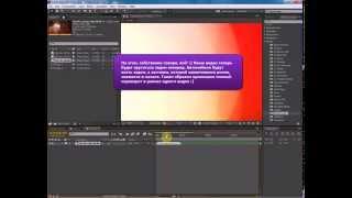 Уроки Adobe After Effects. Видео задом наперед.Time-Reverse Layer