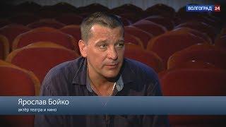 Интервью. Ярослав Бойко, актёр театра и кино