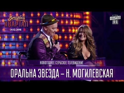 Оральна звезда - Наталья Могилевская | Новогоднее Сербское телевидение | Новогодний Квартал 2017