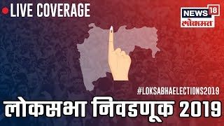 News18 Lokmat LIVE TV | Loksabha Election 2019 | Marathi News LIVE
