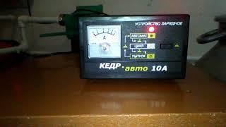 Пристрій зарядний Кедр Авто 10А в роботі
