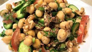 Сытный САЛАТ-УЖИН с нутом и овощами. Здоровое питание. Salad with Chickpeas,