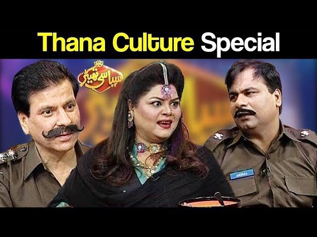 Thana Culture Special | Syasi Theater 11 December 2018 | Express News