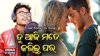 Tu Aji Mate Karilu Para A Sad Romantic Song by Chinmaya | Music Debashish Das