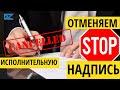 #нотариус ОТМЕНА Исполнительная надпись в Казахстан