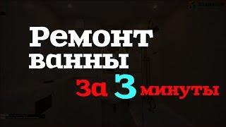 Ремонт ванной под ключ за 3 минуты от Петришин-Строй(, 2015-08-05T07:54:28.000Z)